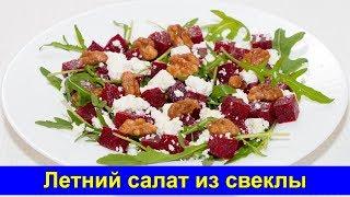 ОЧЕНЬ ВКУСНЫЙ! Пикантный летний салат из свеклы, творога и орехов - БЕЗ МАЙОНЕЗА! - Про Вкусняшки