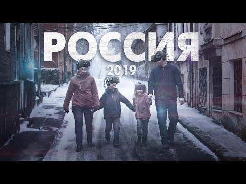 «РОССИЯ 2019» - документальный фильм Александра Турыкина и Михаила Чупахина, авторов «НПКтвРОССИИ»