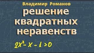 алгебра РЕШЕНИЕ КВАДРАТНЫХ НЕРАВЕНСТВ 8 и 9 класс