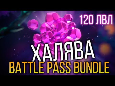 видео: ЗАБЕРИ СВОЙ БАНДЛ 120 ЛВЛОВ | battle level and treasure bundle