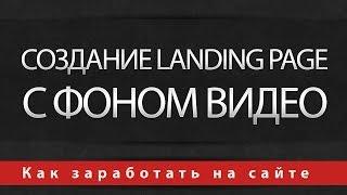 Изучаем JustClick Создание landing page с фоном видео