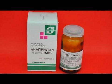 Анаприлин - инструкция по применению и от каких заболеваний он используется