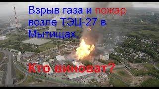 Взрыв газа и пожар возле ТЭЦ-27 в Мытищах. Кто виноват Эксклюзивное видео