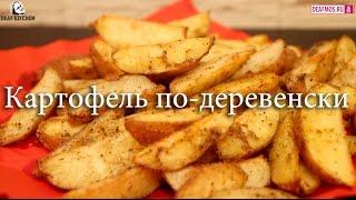 РЕЦЕПТЫ: Картофель по-деревенски