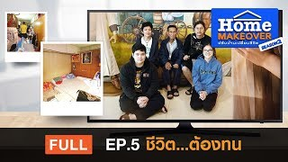 Home Makeover SS2| FULL EP.5 ชีวิต...ต้องท…