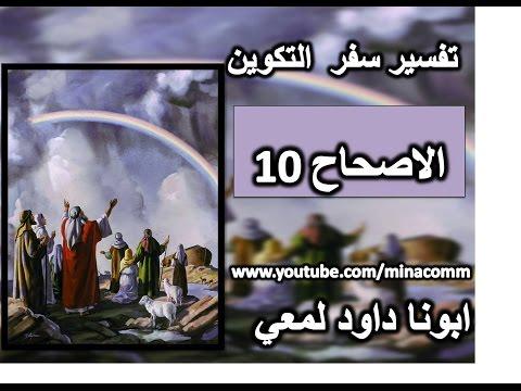 تفسير سفر التكوين الاصحاح 10 thumbnail