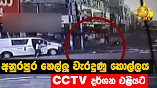 false-robbery-in-anuradhapura-cctv-footage-released