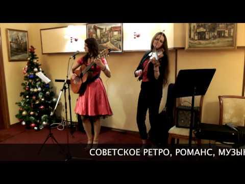 Советское ретро, романс, музыка на праздник