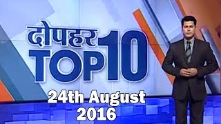 10 News in 10 Minutes | 24th August, 2016 - India TV