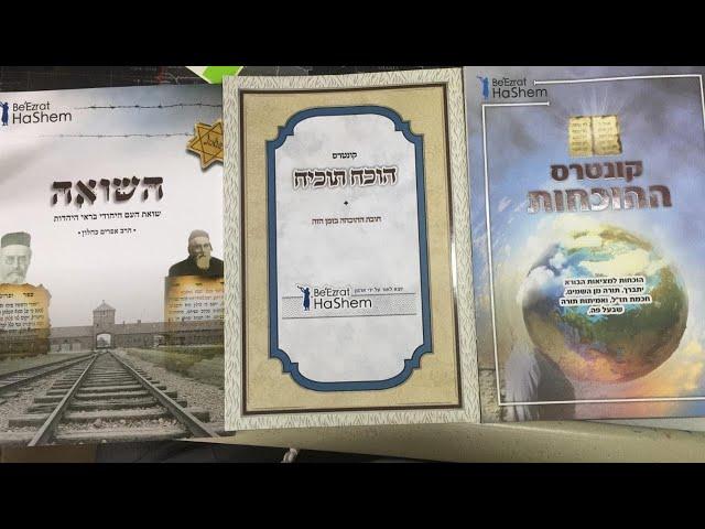 NEW RAV EFRAIM BOOKS FOR FREE