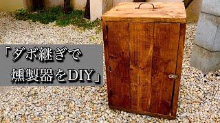 【ダボ継ぎで燻製器を自作】木製スモーカーの作り方