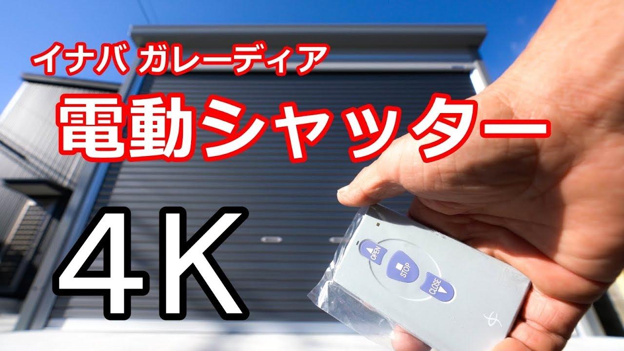 【4K映像 】イナバ ガレーディア GRN型 電動シャッターの作動音、開閉速度。