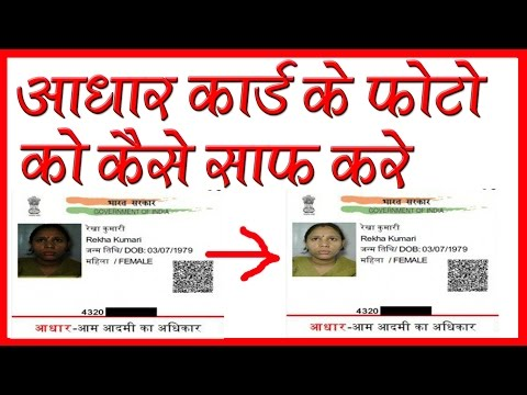 आधार कार्ड के फोटो को कैसे साफ करे/How to clear the Aadhaar card