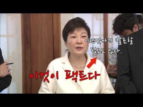 [돌발] 직무정지된 박근혜 신년 기자 간담회(변명 간담회)