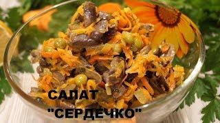 РЕЦЕПТЫ для  НАЧИНАЮЩИХsimple recipes. салат с сердечками . ВКУСНО, НЕДОРОГО, СТИЛЬНО