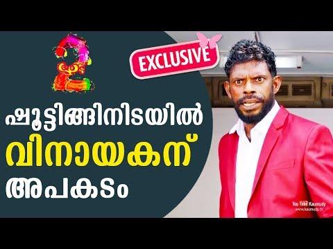 What happened to Vinayakan in between the shoot of Aadu 2 | Kaumudy TV
