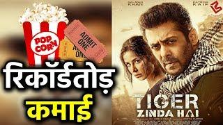 Tiger Zinda Hai Box Office Collection:First Day में तोड़े सारे Records