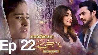 Meray Jeenay Ki Wajah - Episode 22 | APlus