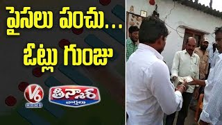Political Parties Wooing Voters With Money, Liquor | Teenmaar News  Telugu News