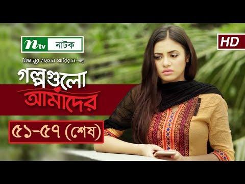 NTV Romantic Drama Serial | Golpogulo Amader | EP 51-57 | Tasnuva Tisha | Apurba | Nadia Mim