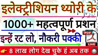 ITI Electrician Theory Very Big Online Test On Ajju Education Live (Online Test 1 To 10) UPPCL DMRC
