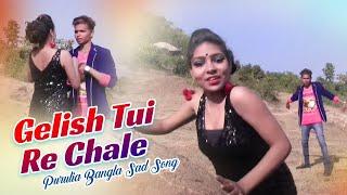 Purulia Song 2018 | Gelish Tui Chere |  Singer - Shikari | Bengali / Bangla Video Sad Song