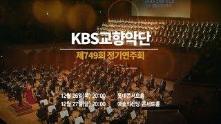 KBS 교향악단 제749회 정기연주회 TV SPOT