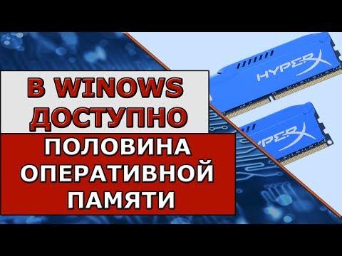 Доступно половина оперативной памяти (РЕШЕНО) - FTV