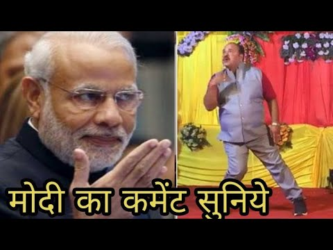 Dabbu Uncle के Dance Video पर मोदी जी का कमेंट सुनिये || Sanjeev Shrivastava Dance Video