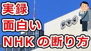 友人がNHKを撃退した方法!NHK集金の面白い断り方
