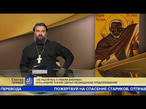 """""""Не радуйтесь о гибели Америки"""": Отец Андрей Ткачев сделал неожиданное предупреждение"""