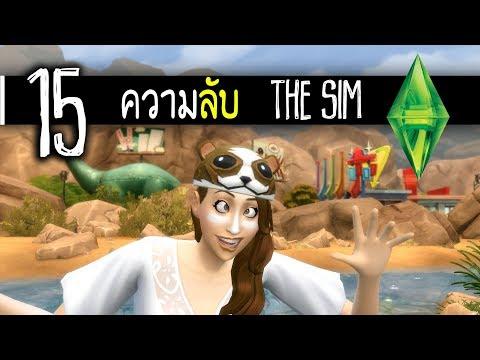 ความลับ The sim 4 มีซานตาครอสด้วย!