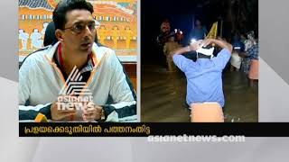 Don't panic ! Pathanamthitta District Collector PRESS MEET 15 AUG 2018