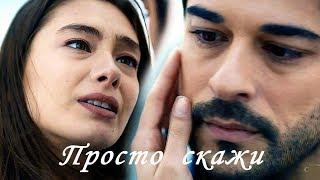 """Кемаль & Нихан - """"Просто скажи"""""""