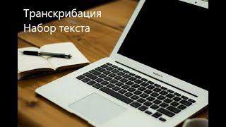 Транскрибация - расшифровка аудио- и видеозаписей. Сделаю за 500 рублей!