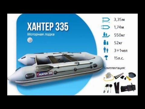 Надувная лодка Hunter 335 - обзор модели