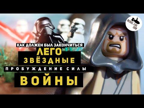 Звёздные Войны: Пробуждение Силы - Каким Фильм должен был быть изначально?