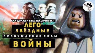 Как Должен Был Закончиться Фильм Лего Звёздные Войны Пробуждение Силы (озвучил MichaelKing) - HISHE