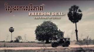Khmer Asia Film 'STORY OF LUCKY' with Public Performance Rights and Digital Site License