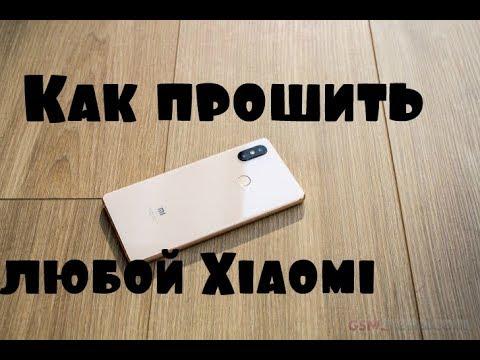 Как прошить телефон xiaomi