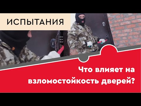 Отжим --   Что влияет на взломостойкость дверей? (Энтузиасты из Ростова-на-Дону решили проверить двери различных производителей на взломостойкость. При