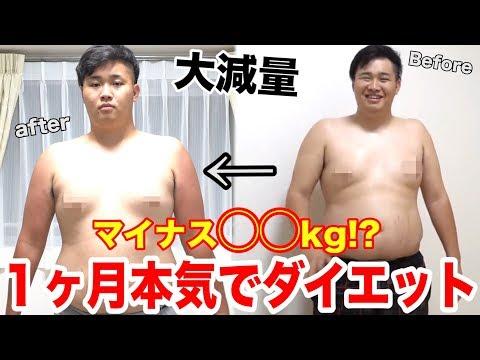 【ダイエット】約120キロの男が1ヶ月で◯◯kg痩せた⁉︎