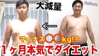 【ダイエット】約120キロの男が1ヶ月で◯◯kg痩せた⁉︎ thumbnail