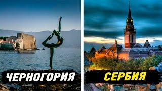 Путешествие на машине Черногория Москва День первый Влог