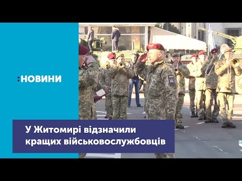 Телеканал UA: Житомир: Олександр Берещук - один з кращих військовослужбовців Житомирського гарнізону