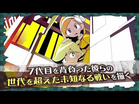 【超・少年探偵団NEO】第一弾アニメティザー