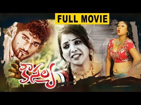 Kousalya Telugu Full Movie    Suspense Thriller    Sharath Kalyan, Swetha