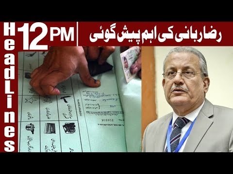 Another Big Prediction About Elections 2018 | Headlines 12PM | 21 July 2018 | Express News
