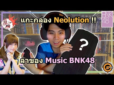 แกะกล่อง Neolution !? ตามล่าของ Music BNK48 !!
