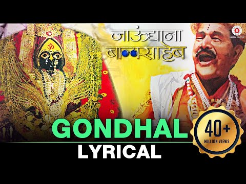 Gondhal Lyrical Video | Jaundya Na Balasaheb | Ajay - Atul